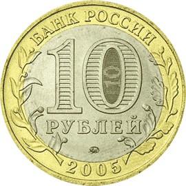 Монета 10 рублей 2005 армянские монеты 2003 года
